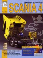 Scania 94 / 114 / 124 / 144 (Скания 94 / 114 / 124 / 144). Устройство автомобиля, каталог деталей. Модели, оборудованные дизельными двигателями (том 4)