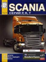 Scania P / R / T (Скания П / Р / Т). Руководство по ремонту. Модели, оборудованные дизельными двигателями (Том 2).