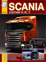 Scania P / R / T (Скания П / Р / Т). Руководство по ремонту, инструкция по эксплуатации. Модели, оборудованные дизельными двигателями (Том 1).