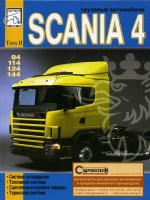 Scania 94 / 114 / 124 / 144 (Скания 94 / 114 / 124 / 144). Руководство по ремонту. Модели, оборудованные дизельными двигателями (том 2)