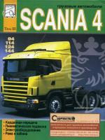 Scania 94 / 114 / 124 / 144 (Скания 94 / 114 / 124 / 144). Руководство по ремонту. Модели, оборудованные дизельными двигателями (том 3)