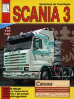 Scania 93 / 113 / 143 (Скания 93 / 113 / 143). Руководство по ремонту. Модели, оборудованные дизельными двигателями (том 1)