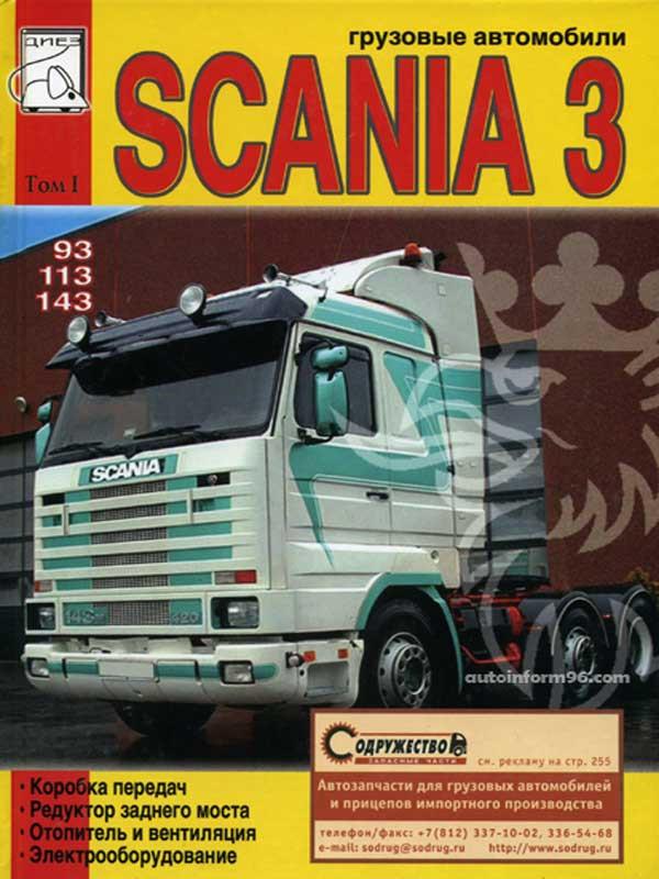 Scania 93 / 113 / 143 (Скания