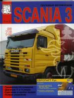 Scania 93 / 113 / 143 (Скания 93 / 113 / 143). Руководство по ремонту. Модели, оборудованные дизельными двигателями (том 2)
