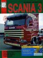 Scania 93 / 113 / 143 (Скания 93 / 113 / 143). Руководство по ремонту. Модели, оборудованные дизельными двигателями (том 3)