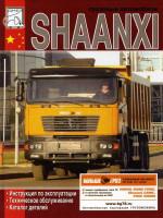 Инструкция по эксплуатации и техническое обслуживание грузовых автомобилей Shaanxi. Каталог деталей