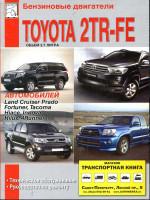 Двигатели Toyota (Тойота) 2TR-FE. Устройство, руководство по ремонту, техническое обслуживание