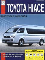 Toyota HIACE (Тойота Хайс). Руководство по ремонту, инструкция по эксплуатации. Модели с 2006 года выпуска.