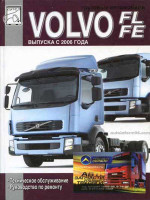 Volvo FL / FE (Вольво ФЛ / ФЕ). Руководство по ремонту. Модели с 2006 года выпуска, оборудованные дизельными двигателями