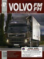 Volvo FH / FM (Вольво ФАш / ФМ). Руководство по ремонту. Модели, оборудованные дизельными двигателями (Том 2)