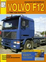 Volvo F12 (Вольво Ф12). Руководство по ремонту, инструкция по эксплуатации. Модели с 1988 года выпуска, оборудованные дизельными двигателями