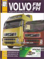 Volvo FH / FM (Вольво ФН / ФМ). Коды неисправностей, поиск неисправностей, электрические схемы. Модели до 2005 года выпуска, оборудованные дизельными двигателями (Том 3)