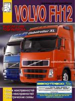 Volvo FH12 (Вольво ФАш12). Поиск неисправностей, электрические схемы. Модели с 1998 года выпуска, оборудованные дизельными двигателями