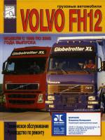 Volvo FH12 (Вольво ФАш12). Руководство по ремонту. Модели с 1998 по 2005 год выпуска, оборудованные дизельными двигателями
