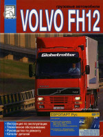 Volvo FH12 (Вольво ФАш12). Руководство по ремонту, инструкция по эксплуатации, каталог деталей. Модели с 1993 года выпуска, оборудованные дизельными двигателями