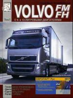 Volvo FH / FM (Вольво ФАш / ФМ). Руководство по ремонту. Модели, оборудованные дизельными двигателями (Том 1)