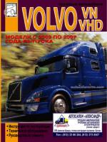Volvo VN / VHD (Вольво ВН / Ви Аш Ди). Руководство по ремонту, инструкция по эксплуатации. Модели с 2002 по 2007 год выпуска, оборудованные дизельными двигателями