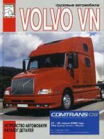 Volvo VN (Вольво ВН). Устройство автомобиля, каталог деталей. Модели с 1996 года выпуска, оборудованные дизельными двигателями