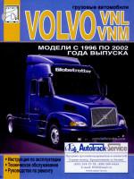 Volvo VNL / VNM (Вольво ВНЛ / ВНМ). Руководство по ремонту, инструкция по эксплуатации. Модели с 1996 по 2002 год выпуска, оборудованные дизельными двигателями