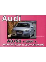 Audi А3 / Audi S3 (Ауди А3 / Ауди С3). Инструкция по эксплуатации, техническое обслуживание. Модели с 2007 года выпуска, оборудованные бензиновыми и дизельными двигателями