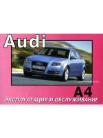 Audi А4 (Ауди А4). Инструкция по эксплуатации, техническое обслуживание. Модели с 2004 года выпуска, оборудованные бензиновыми и дизельными двигателями
