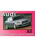 Audi А8 (Ауди А8). Инструкция по эксплуатации, техническое обслуживание. Модели с 2004 года выпуска, оборудованные бензиновыми и дизельными двигателями