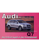 Audi Q7 (Ауди Ку7). Инструкция по эксплуатации. Модели с 2005 года выпуска, оборудованные бензиновыми и дизельными двигателями