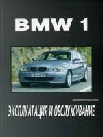 BMW 1 (БМВ 1). Инструкция по эксплуатации, техническое обслуживание. Модели с 2004 года выпуска