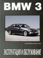 BMW 3 (БМВ 3). Инструкция по эксплуатации, техническое обслуживание. Модели с 2003 года выпуска, оборудованные бензиновыми и дизельными двигателями