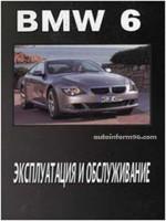 BMW 6 (БМВ 6). Инструкция по эксплуатации, техническое обслуживание. Модели с 2003 года выпуска, оборудованные бензиновыми двигателями