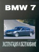 BMW 7 (БМВ 7). Инструкция по эксплуатации, техническое обслуживание. Модели с 2003 года выпуска, оборудованные дизельными двигателями