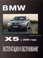 BMW Х5 (БМВ ИКС5). Инструкция по эксплуатации, техническое обслуживание. Модели с 2006 года выпуска, оборудованные бензиновыми и дизельными двигателями