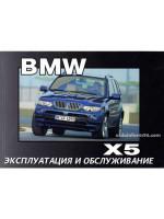 BMW Х5 (БМВ ИКС5). Инструкция по эксплуатации, техническое обслуживание. Модели с 2001 года выпуска, оборудованные бензиновыми и дизельными двигателями
