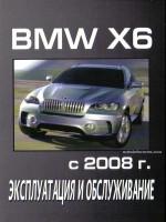 BMW Х6 (БМВ ИКС6). Инструкция по эксплуатации, техническое обслуживание. Модели с 2008 года выпуска, оборудованные бензиновыми и дизельными двигателями