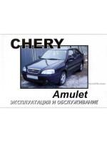 Chery Amulet (Чери Амулет). Инструкция по эксплуатации, техническое обслуживание. Модели с 2003 года выпуска, оборудованные бензиновыми двигателями