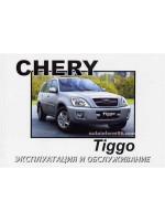 Chery Tiggo (Чери Тиго). Инструкция по эксплуатации, техническое обслуживание. Модели с 2005 года выпуска, оборудованные бензиновыми и дизельными двигателями