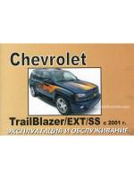 Chevrolet TrailBlazer / EXT / SS (Шевроле ТрейлБлейзер / И-Икс-Ти / СС). Инструкция по эксплуатации, техническое обслуживание. Модели с 2001 года выпуска, оборудованные бензиновыми двигателями