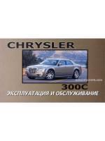 Chrysler 300C (Крайслер 300С). Инструкция по эксплуатации, техническое обслуживание. Модели с 2004 года выпуска, оборудованные бензиновыми и дизельными двигателями