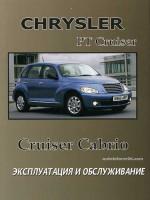 Chrysler PT Cruiser / Cruiser Cabrio (Крайслер ПиТи Крузер / Крузер Кабрио). Инструкция по эксплуатации, техническое обслуживание. Модели с 2000 года выпуска