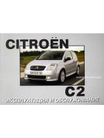 Citroen C2 (Ситроен С2). Инструкция по эксплуатации, техническое обслуживание. Модели с 2003 года выпуска, оборудованные бензиновыми и дизельными двигателями