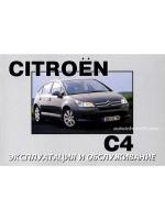 Citroen C4 (Ситроен Ц4). Инструкция по эксплуатации, техническое обслуживание. Модели с 2004 года выпуска, оборудованные бензиновыми и дизельными двигателями