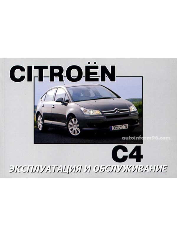 citroen c4 инструкция по эксплуатации 2010
