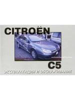 Citroen C5 (Ситроен С5). Инструкция по эксплуатации, техническое обслуживание. Модели с 2004 года выпуска, оборудованные бензиновыми и дизельными двигателями