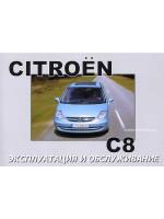 Citroen C8 (Ситроен Ц8). Инструкция по эксплуатации, техническое обслуживание. Модели с 2002 года выпуска, оборудованные бензиновыми и дизельными двигателями
