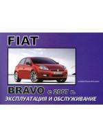 Fiat Bravo (Фиат Браво). Инструкция по эксплуатации, техническое обслуживание. Модели с 2007 года выпуска, оборудованные бензиновыми и дизельными двигателями