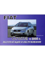 Fiat Croma (Фиат Крома). Инструкция по эксплуатации, техническое обслуживание. Модели с 2005 года выпуска, оборудованные бензиновыми и дизельными двигателями