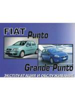 Fiat Punto / Grande Punto (Фиат Пунто / Грант Пунто). Инструкция по эксплуатации, техническое обслуживание. Модели с 2003 года выпуска, оборудованные бензиновыми и дизельными двигателями