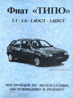 Fiat Tipo (Фиат Типо). Руководство по ремонту, инструкция по эксплуатации. Модели с 1988 года выпуска, оборудованные бензиновыми и дизельными двигателями.