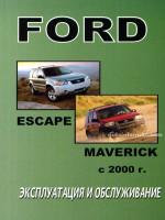 Ford Escape / Maverick (Форд Эскейп / Маверик). Инструкция по эксплуатации, техническое обслуживание. Модели с 2000 года выпуска, оборудованные бензиновыми двигателями