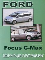 Ford Focus C-Max (Форд Фокус С-Макс). Инструкция по эксплуатации, техническое обслуживание. Модели с 2004 года выпуска, оборудованные бензиновыми и дизельными двигателями